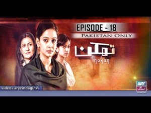 Thakan – Episode 18 – 9th December 2016