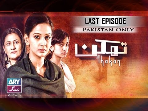 Thakan – Last Episode – 15th December 2016