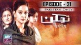 Thakan – Episode 21 – 14th December 2016