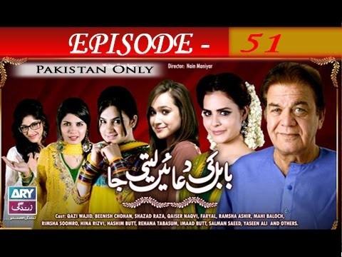 Babul Ki Duayen Leti Ja – Episode 51 – 18th January 2017