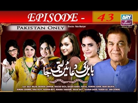 Babul Ki Duayen Leti Ja – Episode 43 – 4th January 2017