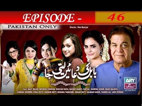 Babul Ki Duayen Leti Ja – Episode 46 – 10th January 2017