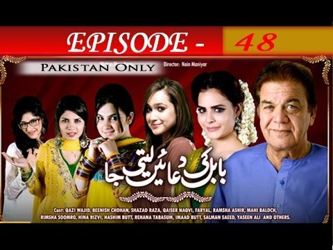 Babul Ki Duayen Leti Ja – Episode 48 – 12th January 2017