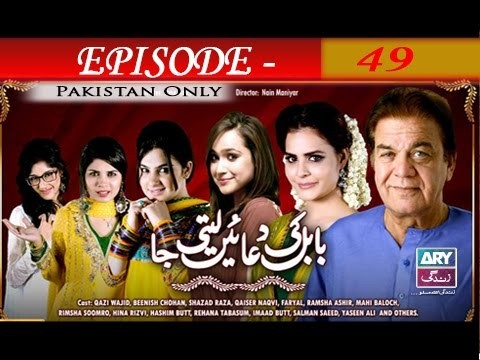 Babul Ki Duayen Leti Ja – Episode 49 – 16th January 2017