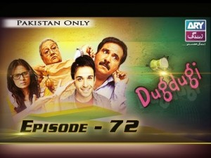 Dugdugi – Episode – 72 – 8th January 2017