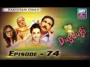 Dugdugi – Episode – 74 – 13th January 2017