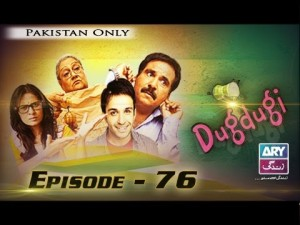 Dugdugi – Episode – 76 – 14th January 2017