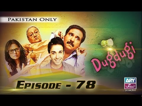 Dugdugi – Episode – 78 – 15th January 2017