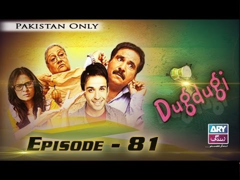 Dugdugi – Episode – 81 – 21st January 2017