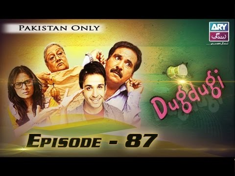 Dugdugi – Episode – 87 – 28th January 2017