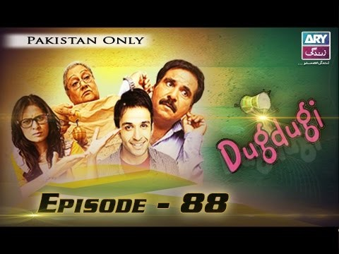 Dugdugi – Episode – 88 – 28th January 2017