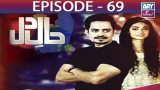 Haal-e-Dil – Episode 69 – 3rd January 2017