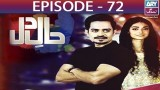 Haal-e-Dil – Episode 72 – 9th January 2017