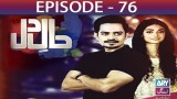 Haal-e-Dil – Episode 76 – 16th January 2017