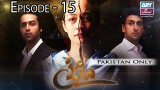 Mai Nee – Episode 15 – 5th January 2017