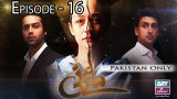 Mai Nee – Episode 16 – 6th January 2017