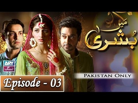 Main Bushra – Episode 03 – 18th January 2017