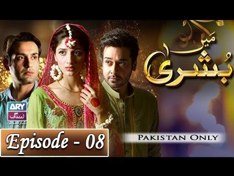 Main Bushra – Episode 08 – 26th January 2017