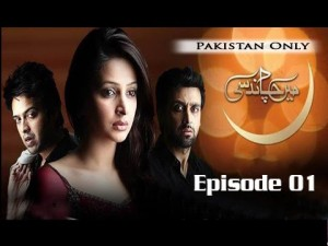 Mein Chand Si – Episode 01 – 10th January 2017