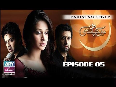 Mein Chand Si – Episode 05 – 14th January 2017