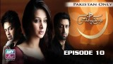 Mein Chand Si – Episode 10 – 19th January 2017