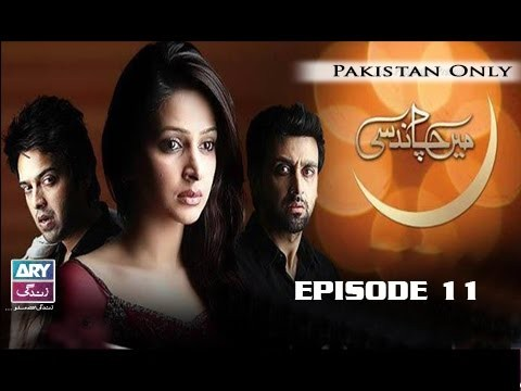 Mein Chand Si – Episode 11 – 20th January 2017