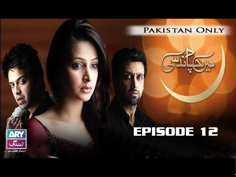 Mein Chand Si – Episode 12 – 21st January 2017