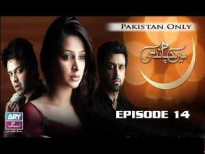 Mein Chand Si – Episode 14 – 23rd January 2017
