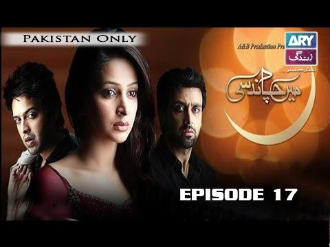 Mein Chand Si – Episode 17 – 26th January 2017