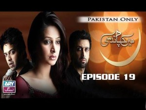 Mein Chand Si – Episode 19 – 28th January 2017