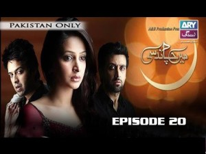Mein Chand Si – Episode 20 – 29th January 2017