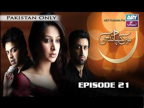 Mein Chand Si – Episode 21 – 30th January 2017
