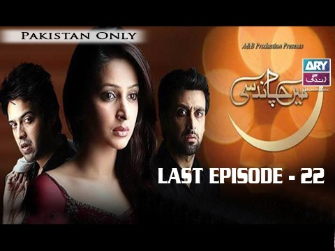 Mein Chand Si – Last Episode – 31st January 2017