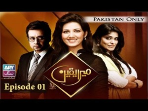 Mera Yaqeen – Episode 01 – 18th January 2017