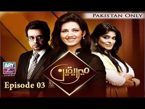 Mera Yaqeen – Episode 03 – 20th January 2017