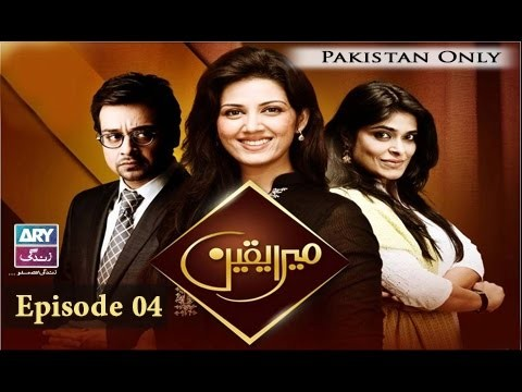 Mera Yaqeen – Episode 04 – 23rd January 2017