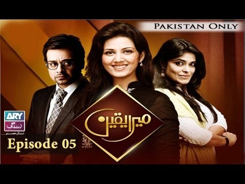 Mera Yaqeen – Episode 05 – 24th January 2017