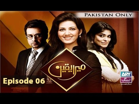 Mera Yaqeen – Episode 06 – 25th January 2017
