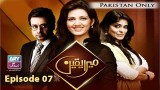 Mera Yaqeen – Episode 07 – 26th January 2017