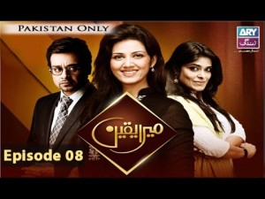 Mera Yaqeen – Episode 08 – 27th January 2017