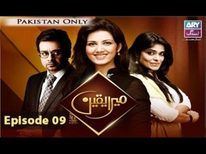 Mera Yaqeen – Episode 09 – 30th January 2017