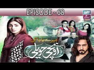 Mere Baba ki Ounchi Haveli – Episode 68 – 2nd January 2017