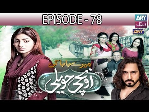 Mere Baba ki Ounchi Haveli – Episode 78 – 18th January 2017