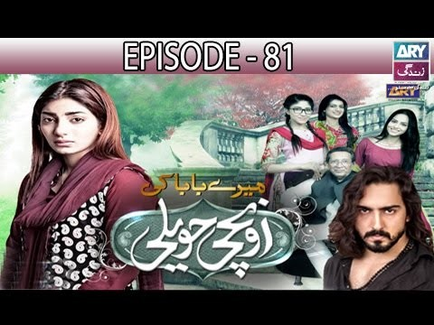 Mere Baba ki Ounchi Haveli – Episode 81 – 24th January 2017