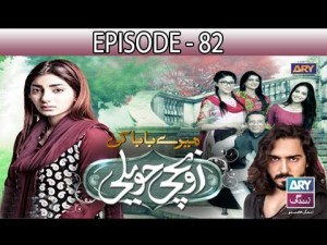 Mere Baba ki Ounchi Haveli – Episode 82 – 25th January 2017