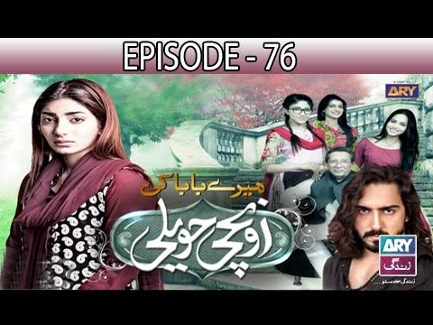 Mere Baba ki Ounchi Haveli – Episode 76 – 16th January 2017