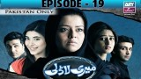 Meri Ladli – Episode 19 – 4th January 2017