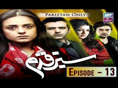 Sabz Qadam – Episode 13 – 3rd January 2017
