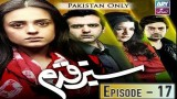 Sabz Qadam – Episode 17 – 9th January 2017