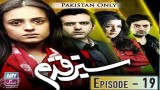 Sabz Qadam – Episode 19 – 11th January 2017